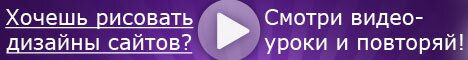 видеокурс 'Мастер web-дизайна'