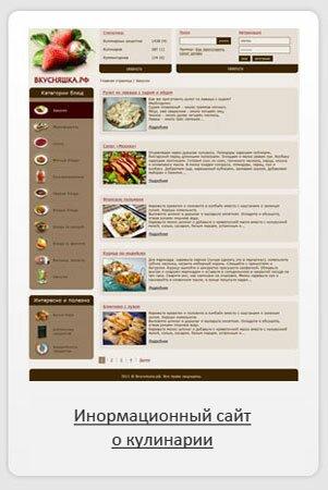 Инормационный сайт о кулинарии