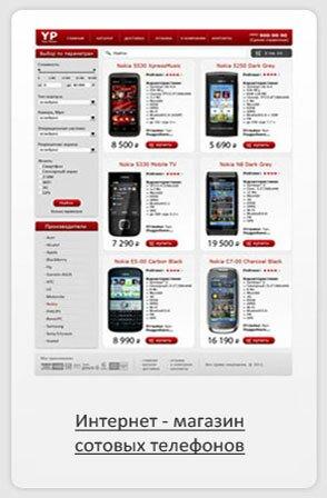 Интернет - магазин сотовых телефонов
