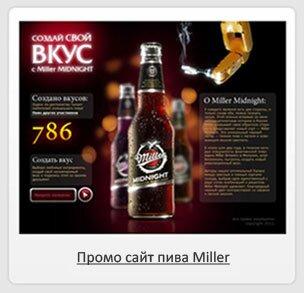 промо сайт пива Miller