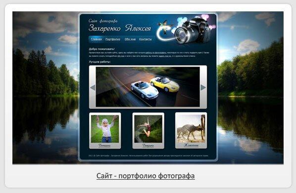 Сайт - портфолио фотографа