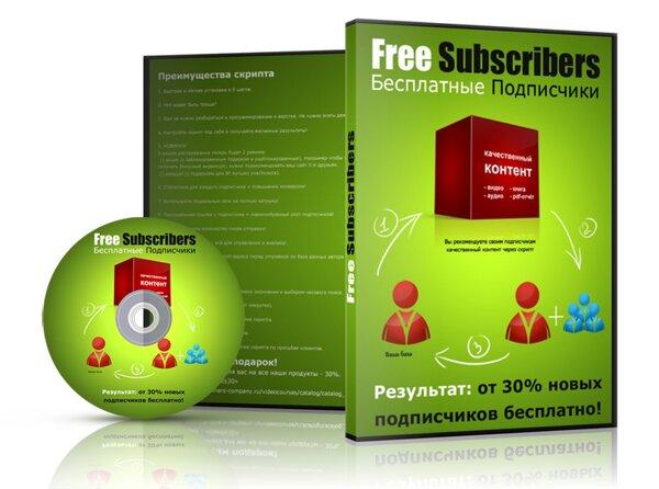 Скрипт рекомендаций Free Subscribers